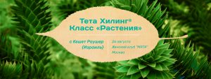 FB.Cover-PlantClass-Russian5.2.200