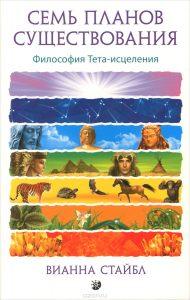 Вианна Стайбл Семь Планов Существования. Философия Тета-исцеления