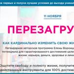 Елена Воронцвова Перезагрузка фото